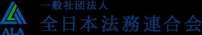 一般社団法人 全日本法務連合会<br>生活のお悩みを取りまとめ、専門家が相談・解決へサポートします。